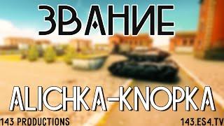 Звание alichka-knopka (Съёмка, Post-production) | Vol. 1