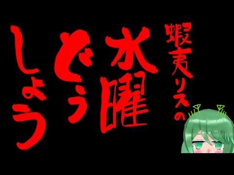 【新番組】蝦夷リスの水曜どうしよう#1