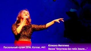 Пасхальный кулич 2016  Котлас. #41 Юлиана Митягина. Песня
