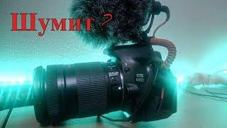 Rode Videomicro + Canon 600d фоновый шум, как решить ? Решение есть!