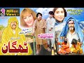 Download Pashto Comedy Telefilm THAGAN - Ismail Shahid - Pusho Mazahiya Telefilm MP3 song and Music Video
