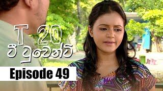 T20 - ටී ටුවෙන්ටි | Episode 49 | 17 - 02 - 2020 | Siyatha TV Thumbnail