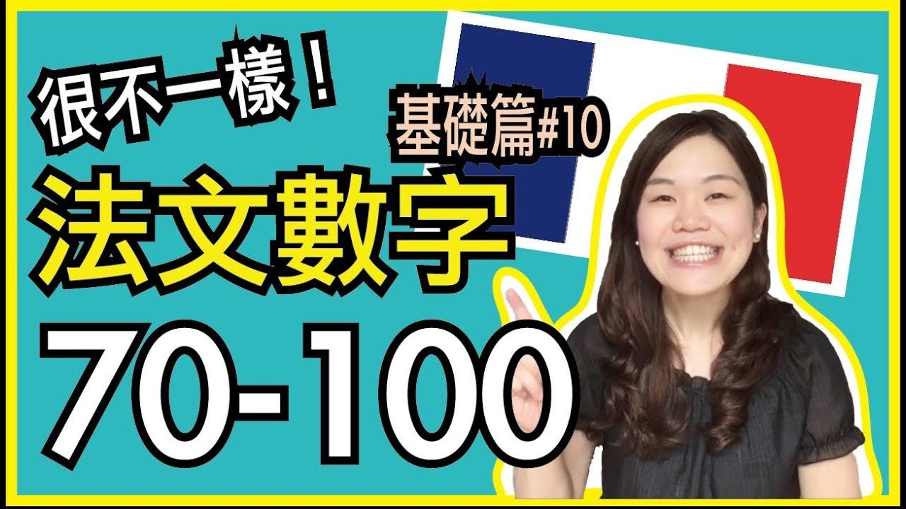 【學法文】教你念法文數字70-100!超實用法文發音教學 基礎篇 #10 |WennnTV 溫蒂頻道 - YouTube