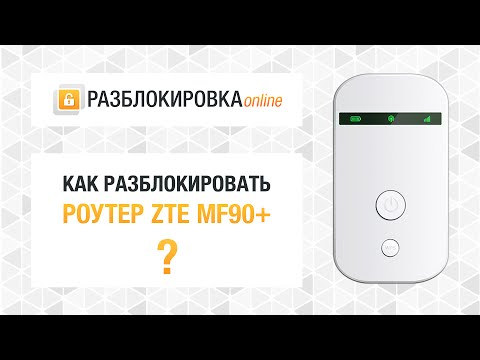 Разблокировка сети 4G роутера ZTE MF90+ (Билайн, Altel 4G, Tele2)