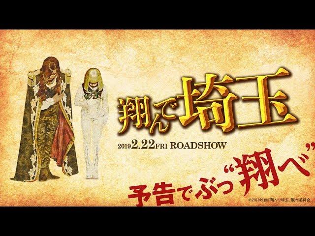 まさかのあの人も登場!? 映画『翔んで埼玉』予告編 /2月22日(金)公開