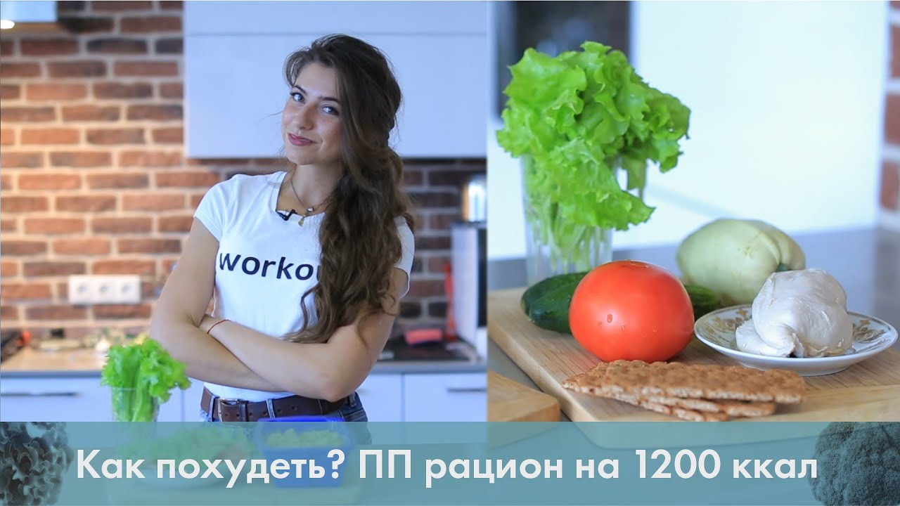 рацион питания 1200 калорий меню