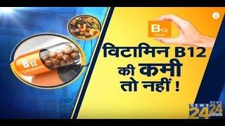 Sanjeevani : Vitamin B12 की कमी से होने वाली परेशानियां और उनका समाधान |