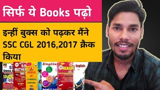 SSC CGL in first Attempt | complete booklist for SSC Cgl | Strategy for self study | SSC Aspirants