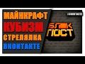 Блокпост - 3D шутер майнкрафт в Вконтакте #Games