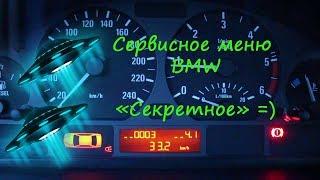 Сервисное меню BMW BMW E38/E39/E46/E53.