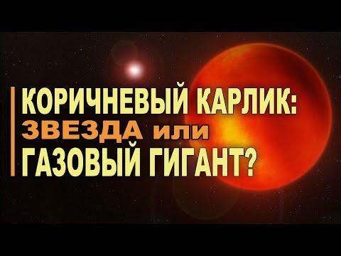 Коричневый карлик: Звезда или Газовый гигант?