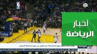 التلفزيون العربي | غولدن ستايت واريرز يحقق انتصاره ال 18 على التوالي في دوري كرة السلة الأمريكي