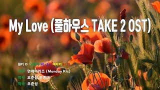 [은성 반주기] My Love (풀하우스TAKE 2 O…