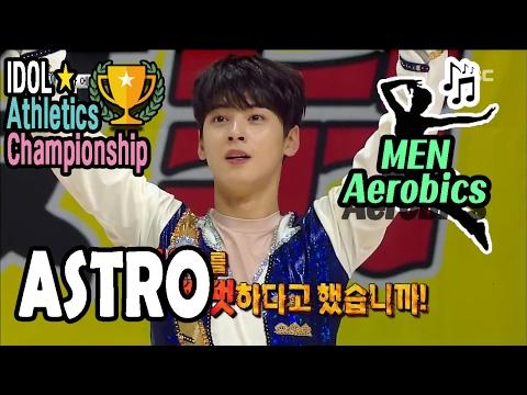 [Idol Star Athletics Championship] ASTRO AEROBICS - INSPIRED BY 'PIRATES OF CARRIBBEAN' 20170130