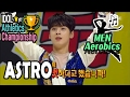 [Idol Star Athletics Championship] ASTRO AEROBICS - INSPIRED BY 'PIRATES OF CARRIBBEAN' 20170130
