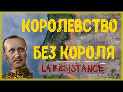 Королевство Португалия в Hearts Of Iron 4 La Resistance