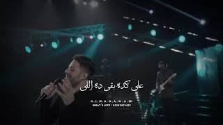 حالات واتس حب محمد حماقي ❤️ واحده واحده لايف