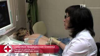 Столичная Медицинская Клиника на Сретенке.mp4(Столичная Медицинская Клиника на Сретенке - качественно и профессионально - более 30 специализаций, лучшие..., 2012-12-06T09:13:24.000Z)