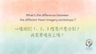 心像術的 1、2、3 階有什麼分別?我需要順序上嗎?