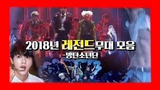 """[BTS] 방탄소년단 2018년 """"레전드 무대"""" 모음!!"""
