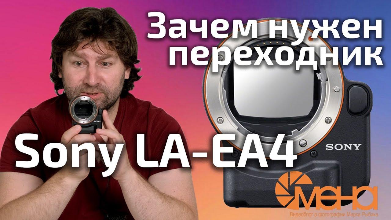Зачем нужен переходник Sony LA-EA4