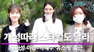 201013 고아성-이솜=박혜수, 상큼함의 세 가지 컬러! - RNX tv