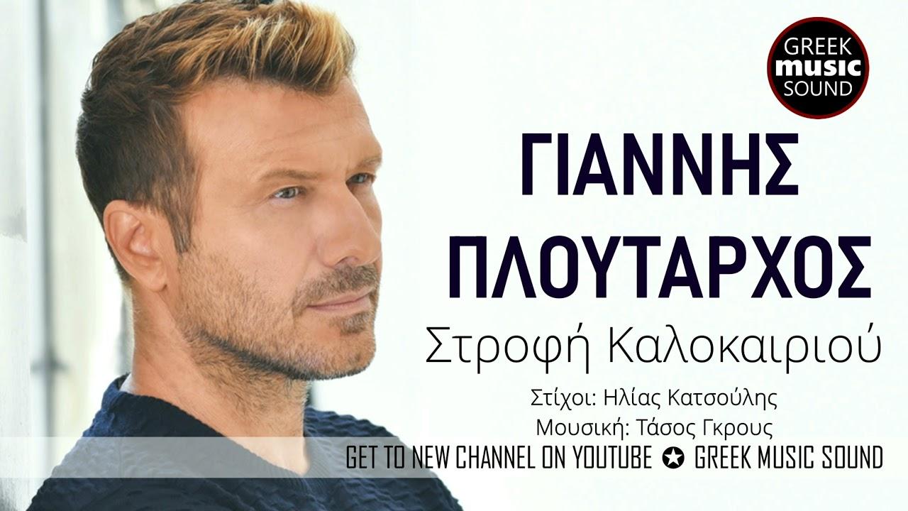 Γιάννης Πλούταρχος - Στροφή Καλοκαιριού - Official Music Releases