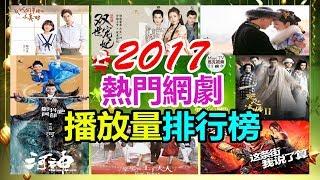2017熱門網劇播放量排行榜 前十強│猜猜《雙世寵妃》排第幾?