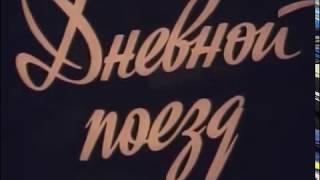 """Музыка Алексея Рыбникова из х/ф """"Дневной поезд"""""""