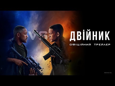 Двійник. Офіційний трейлер 2 (український)