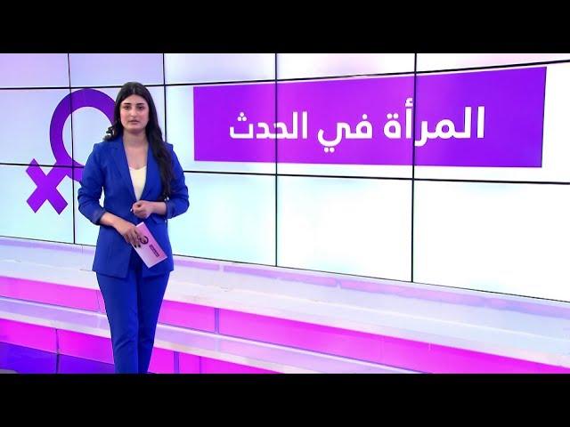 المرأة في الحدث:  أهم اخبار السياسية و الإجتماعية والثفافية المتعلقة بالمرأة وأبرزها