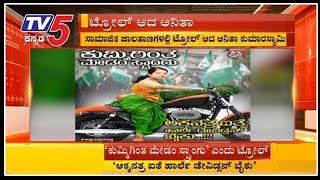 ಸಾಮಾಜಿಕ ಜಾಲತಾಣದಲ್ಲಿ ಟ್ರೊಲ್ ಆದ ಅನಿತಾ ಕುಮಾರಸ್ವಾಮಿ | Anitha Kumaraswamy | Kumaraswamy Wife | TV5Kannada