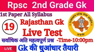 Rpsc 2nd Grade Gk// Rajasthan GK// live Test-19