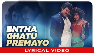 Entha Ghatu Premayo Lyrical Video Song | Telugu Muta Mestri Film | Chiranjeevi,Roja,Mee | Raj-Koti