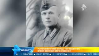 Установлено имя бойца, погибшего во время Великой Отечественной войны