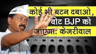 Arvind Kejriwal says EVM machine are manipulated by BJP | Lok Sabha Election 2019