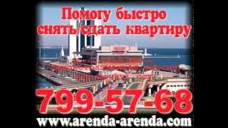 Сдам квартиру в Одессе. Аренда квартир в Одессе.(, 2014-03-27T12:25:34.000Z)
