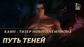 Каин: путь теней | League of Legends: тизер нового чемпиона