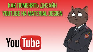 Как поменять дизайн youtube на material design
