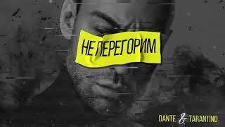 Dante & Tarantino - Не перегорим