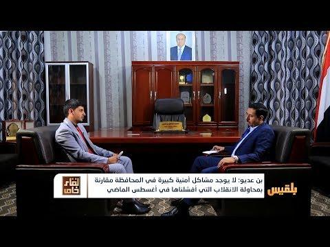 لقاء تلفزيوني هام مع محافظ شبوة محمد صالح عديو