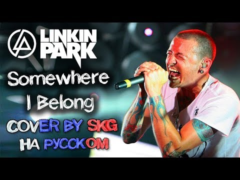 Linkin Park - Somewhere I Belong (COVER BY SKG НА РУССКОМ)