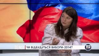 видео Выборы как политический институт