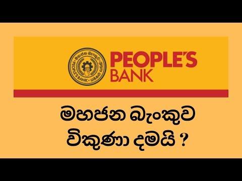 මහජන-බැංකුව-විකුණා-දමයි-?what-happened-to-peoples-bank-srilanka