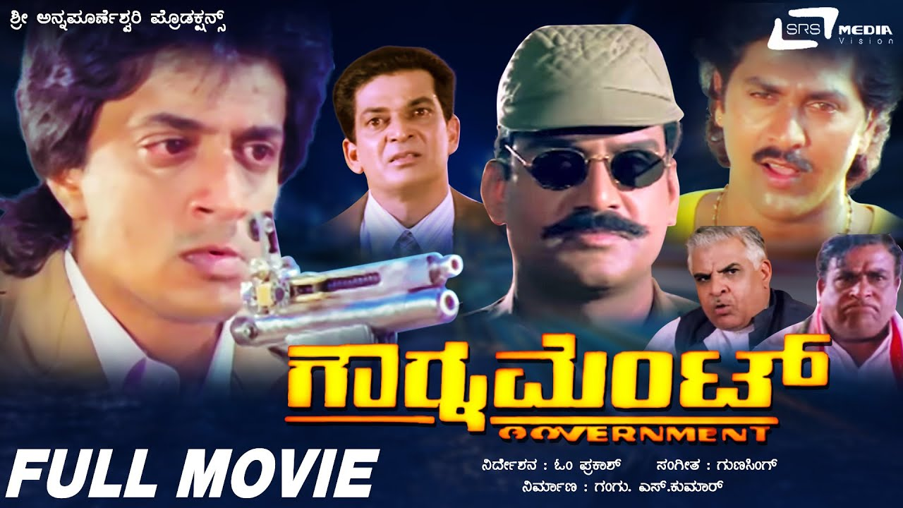 Government   Kannada Full Movie  Napoliean   Vinod Kumar   Political Movie