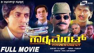Government | Kannada Full Movie| Napoliean | Vinod Kumar | Political Movie