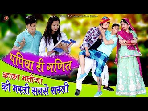 पापिया री गणित काका भतीजा की मस्तीं सबसे सस्ती ||Pankajsharma&Bindashmarwadi Comedy2020