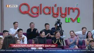 Qalayym Live эфирге шығады!