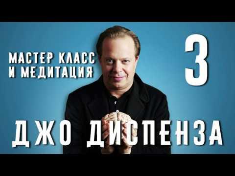 Джо Диспенза Мастер Класс 3