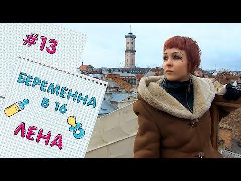 БЕРЕМЕННА В 16 | ВЫПУСК 13 | ЕЛЕНА